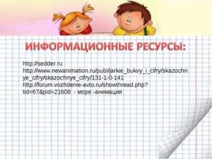 http://sedder.ru http://www.newanimation.ru/publ/jarkie_bukvy_i_cifry/skazoch