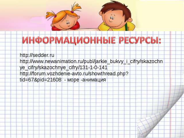 http://sedder.ru http://www.newanimation.ru/publ/jarkie_bukvy_i_cifry/skazoch...