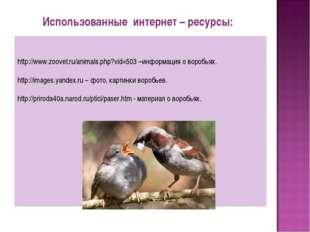 Использованные интернет – ресурсы: http://www.zoovet.ru/animals.php?vid=503 –