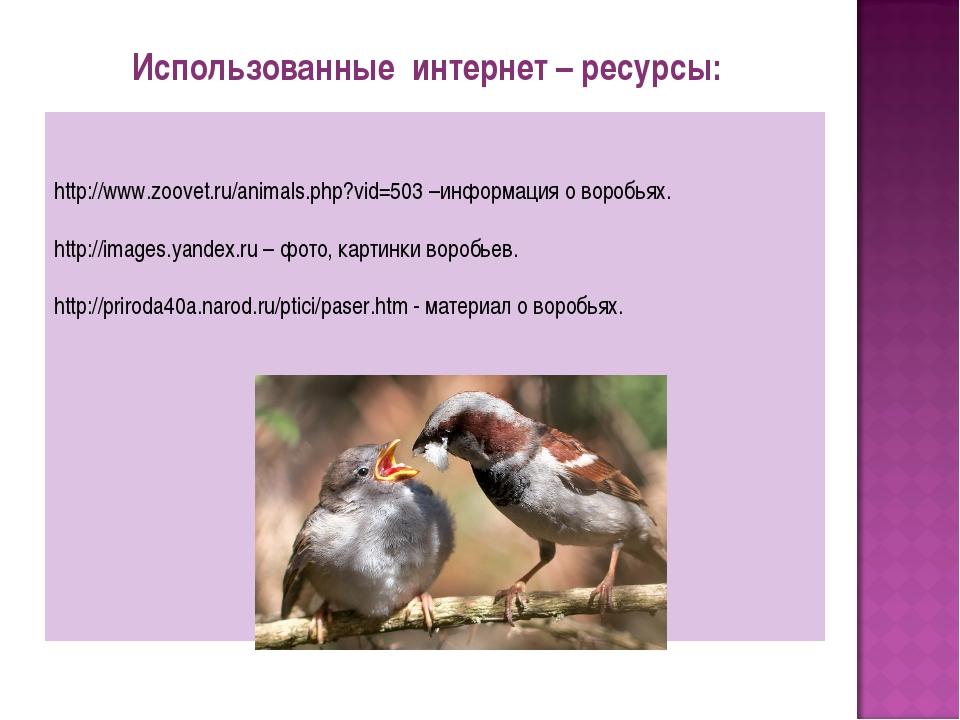 Использованные интернет – ресурсы: http://www.zoovet.ru/animals.php?vid=503 –...
