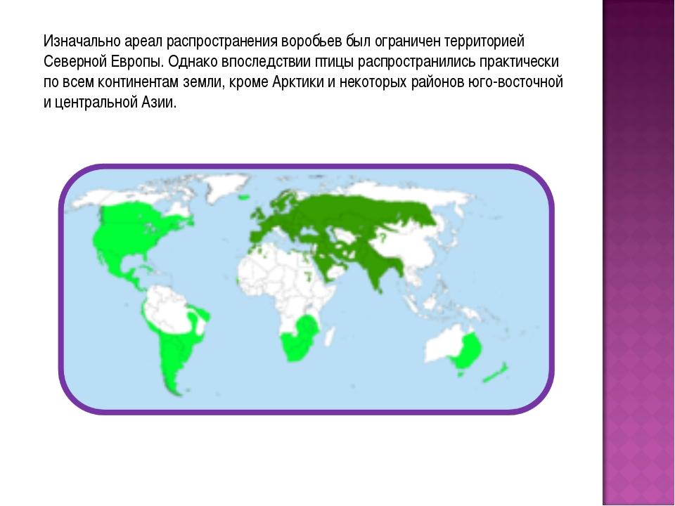 Изначально ареал распространения воробьев был ограничен территорией Северной...