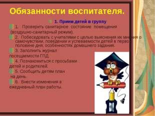 Обязанности воспитателя. 1. Прием детей в группу 1. Проверить санитарное сост