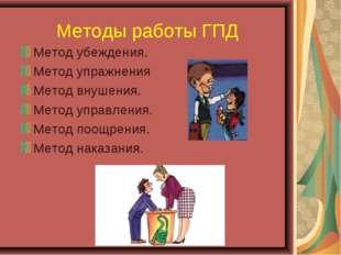 Методы работы ГПД Метод убеждения. Метод упражнения Метод внушения. Метод упр