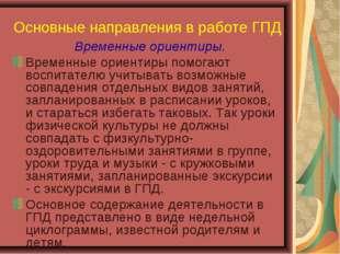 Основные направления в работе ГПД Временные ориентиры. Временные ориентиры по