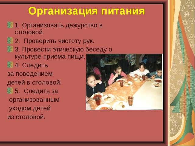 Организация питания 1. Организовать дежурство в столовой. 2. Проверить чисто...