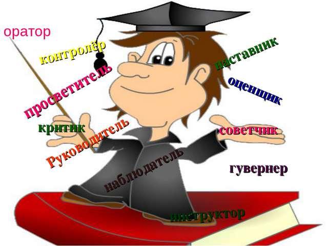 оратор Руководитель наставник критик советчик оценщик инструктор контролёр гу...