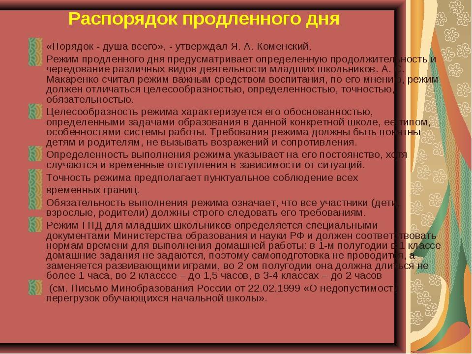 Распорядок продленного дня «Порядок - душа всего», - утверждал Я. А. Коменски...