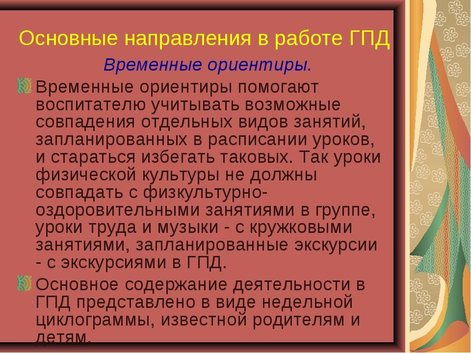 Основные направления в работе ГПД Временные ориентиры. Временные ориентиры по...