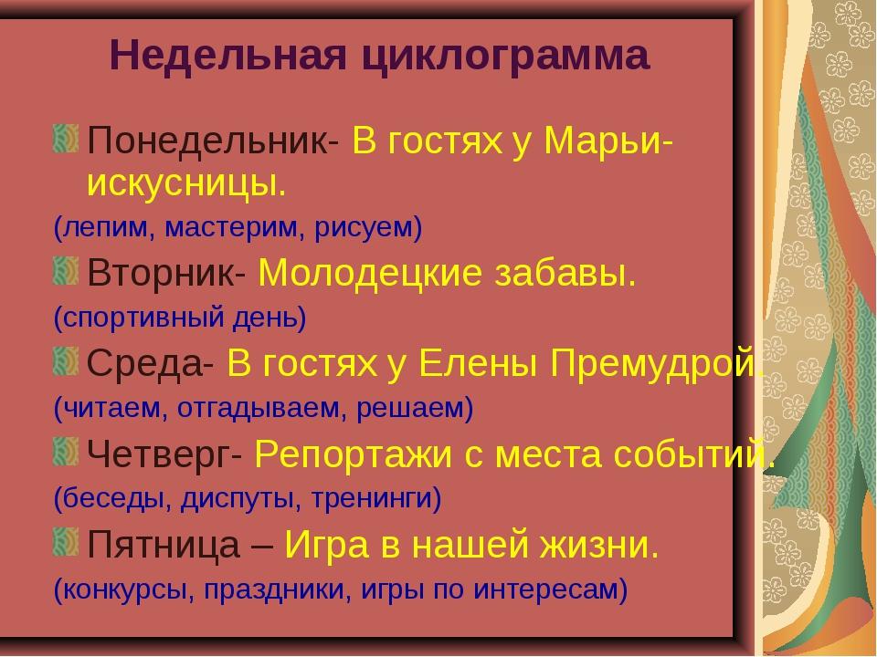 Недельная циклограмма Понедельник- В гостях у Марьи- искусницы. (лепим, масте...