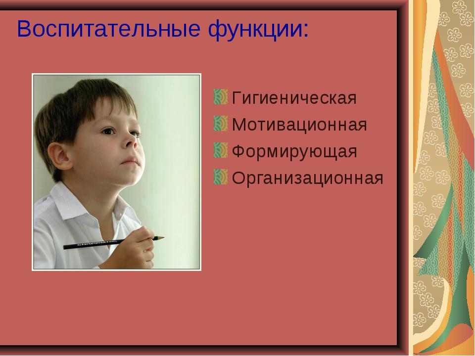 Воспитательные функции: Гигиеническая Мотивационная Формирующая Организационная