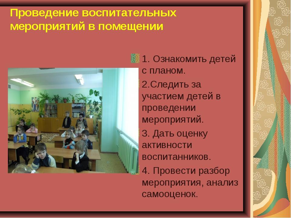Проведение воспитательных мероприятий в помещении 1. Ознакомить детей с плано...