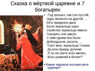 Сказка о мёртвой царевне и 7 богатырях • Год прошел, как сон пустой, Царь жен
