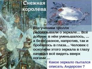 Снежная королева Все ученики тролля рассказывали о зеркале… Всё доброе в нём