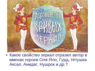 Какое свойство зеркал отразил автор в именах героев Оля-Яло, Гурд, тётушка Ак
