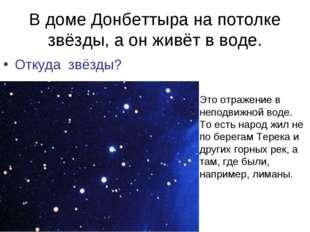В доме Донбеттыра на потолке звёзды, а он живёт в воде. Откуда звёзды? Это от