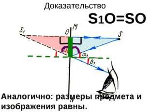 Доказательство S1O=SO Аналогично: размеры предмета и изображения равны.