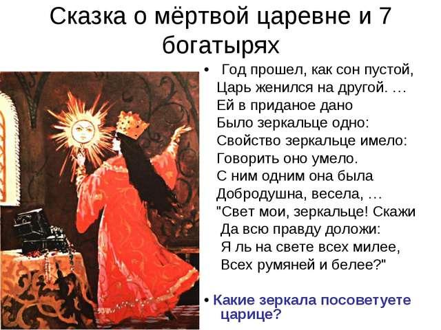Сказка о мёртвой царевне и 7 богатырях • Год прошел, как сон пустой, Царь жен...