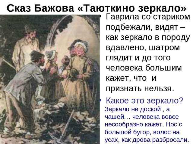Сказ Бажова «Таюткино зеркало» Гаврила со стариком подбежали, видят – как зер...