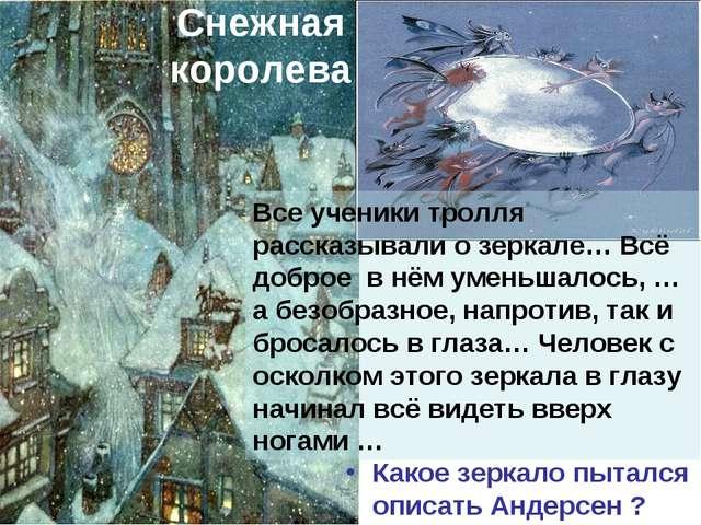 Снежная королева Все ученики тролля рассказывали о зеркале… Всё доброе в нём...
