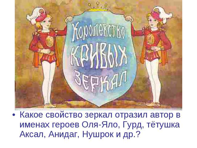 Какое свойство зеркал отразил автор в именах героев Оля-Яло, Гурд, тётушка Ак...