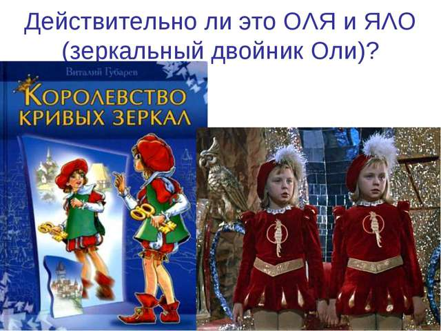 Действительно ли это ОΛЯ и ЯΛО (зеркальный двойник Оли)?