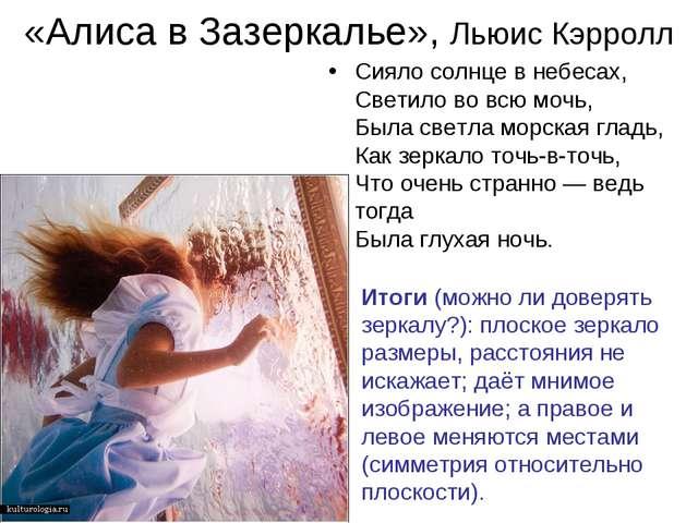 «Алиса в Зазеркалье», Льюис Кэрролл Сияло солнце внебесах, Светило во всю мо...