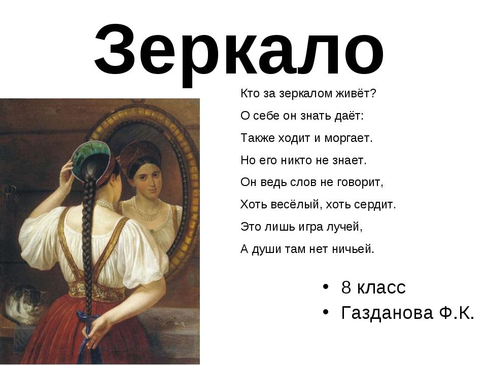 Зеркало 8 класс Газданова Ф.К. Кто за зеркалом живёт? О себе он знать даёт: Т...