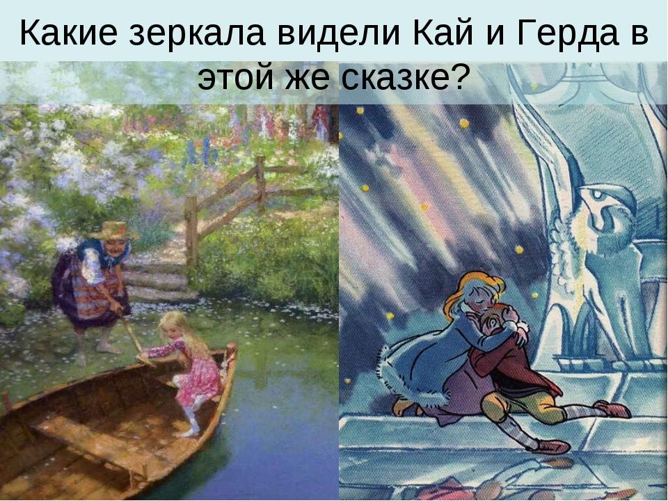 Какие зеркала видели Кай и Герда в этой же сказке?
