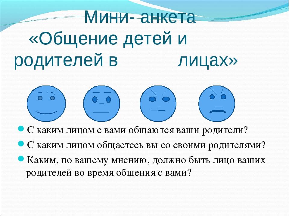 Мини- анкета «Общение детей и родителей в лицах» С каким лицом с вами общают...