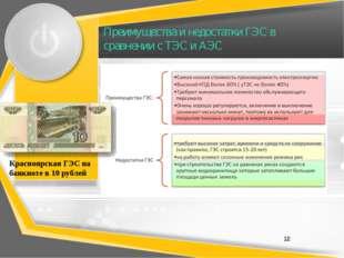 Преимущества и недостатки ГЭС в сравнении с ТЭС и АЭС 12 Красноярская ГЭС на