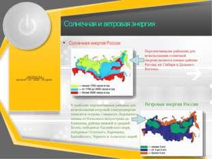 Солнечная и ветровая энергия Солнечная энергия России 19 Перспективными район