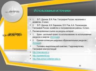Использованые источники: 1. В.П. Дронов, В.Я. Ром. География России: нас