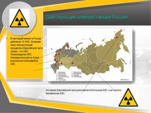 Действующие электростанции России В настоящий момент в России действуют 10 АЭ