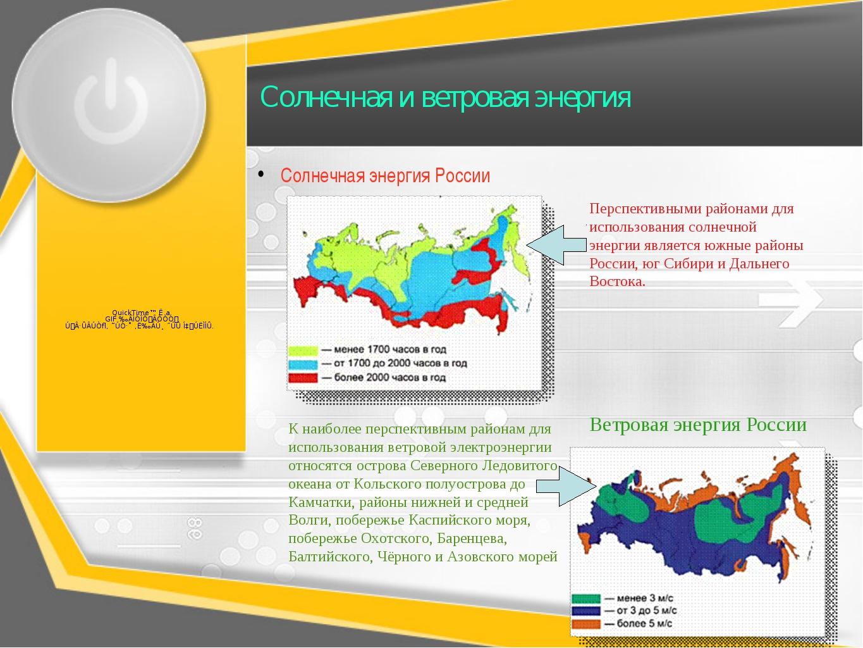 Солнечная и ветровая энергия Солнечная энергия России 19 Перспективными район...