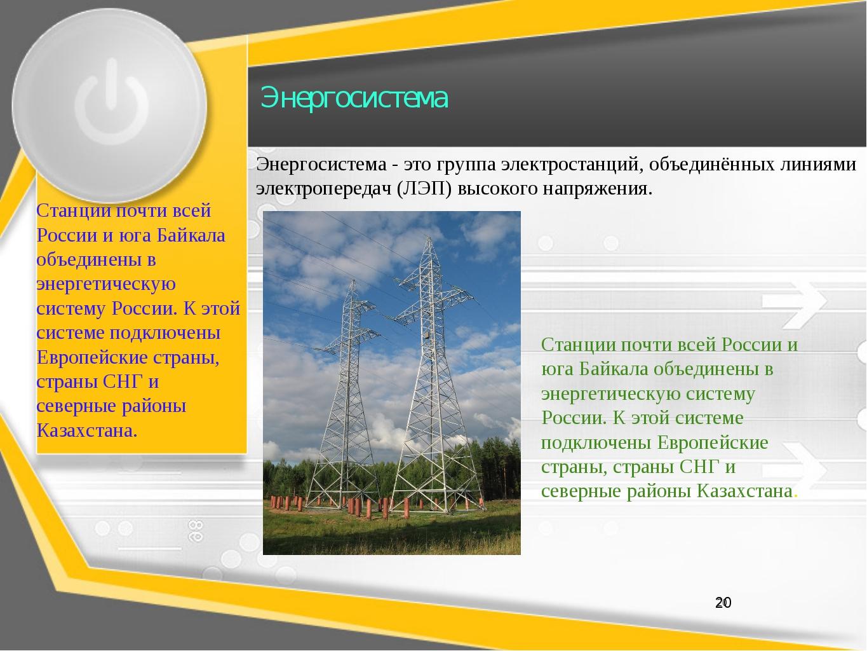 Энергосистема 20 Станции почти всей России и юга Байкала объединены в энергет...