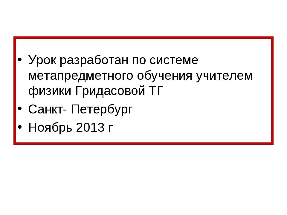 Урок разработан по системе метапредметного обучения учителем физики Гридасово...