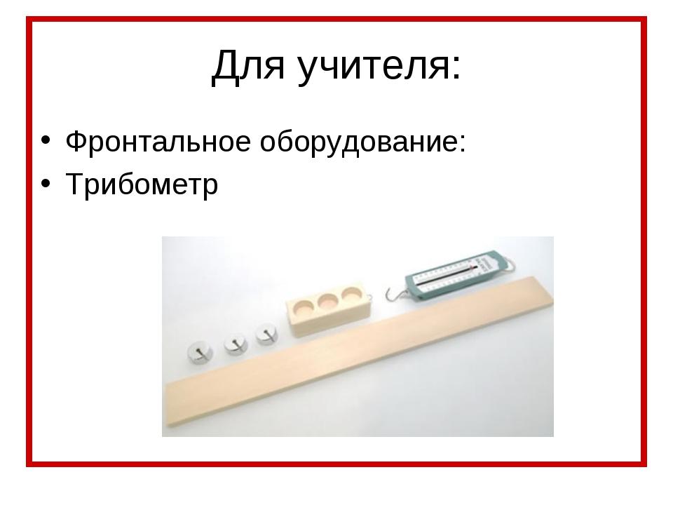 Для учителя: Фронтальное оборудование: Трибометр