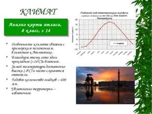 КЛИМАТ Особенности климата связаны с приморским положением, близостью к Атлан