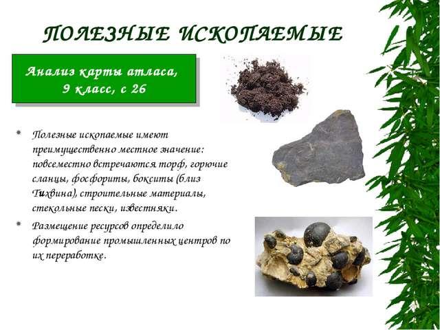 ПОЛЕЗНЫЕ ИСКОПАЕМЫЕ Полезные ископаемые имеют преимущественно местное значени...