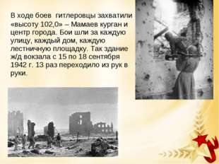 В ходе боев гитлеровцы захватили «высоту 102,0» – Мамаев курган и центр горо