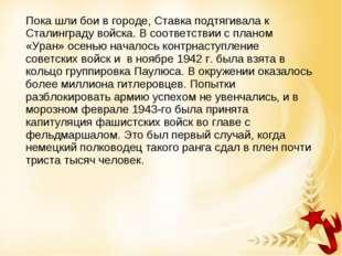 Пока шли бои в городе, Ставка подтягивала к Сталинграду войска. В соответств