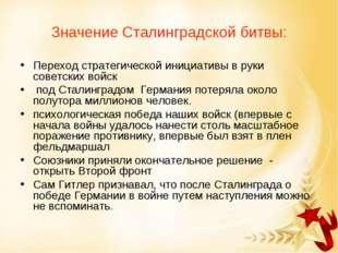 Значение Сталинградской битвы: Переход стратегической инициативы в руки совет