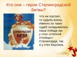 Кто они – герои Сталинградской битвы? Что нипортрет, тосудьба воина. Именн