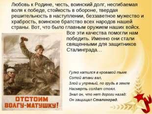 Любовь к Родине, честь, воинский долг, несгибаемая воля к победе, стойкость