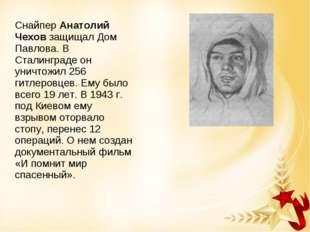 Снайпер Анатолий Чехов защищал Дом Павлова. В Сталинграде он уничтожил 256 г
