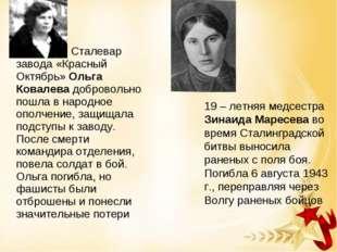 Сталевар завода «Красный Октябрь» Ольга Ковалева добровольно пошла в народ