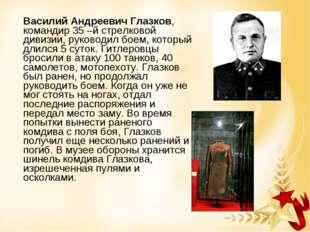 Василий Андреевич Глазков, командир 35 –й стрелковой дивизии, руководил боем