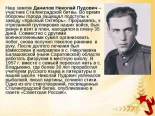 Наш земляк Данилов Николай Пудович – участник Сталинградской битвы. Во время