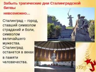 Забыть трагические дни Сталинградской битвы невозможно… Сталинград – город,