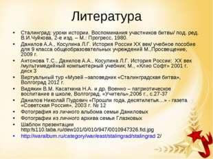 Литература Сталинград: уроки истории. Воспоминания участников битвы/ под. ред